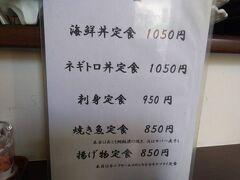 2月1日(月) 「魚魚炉」でお昼をいただきました。「海鮮丼定食」1050円を注文しました。ご飯量を聞かれたので大盛もできるようでした。