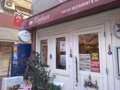 2月 11日 (木)  「ジェイハン」でトルコ料理をいただきました。