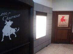 2月14日(日) 「シュラスコレストラン ALEGRIA 新横浜店」でシュラスコをいただきました。