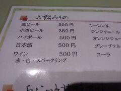 日本酒550円を付けました。