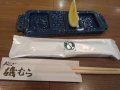2月21日(日) 「ぎんざ磯むら 横浜関内店」で昼食をいただきました。