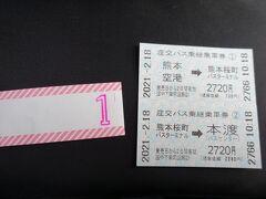 熊本空港からはシャトルバスで桜町バスターミナルまで行きあまくさ号に乗り換えます