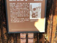 上野家住宅。