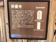 興正寺別院の向かいに建つ妙慶寺です