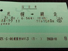 6時56分発網走行きの特急に乗るため。 5時間以上1万円以上します。 ここを日帰りです(笑)
