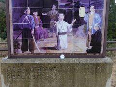 富岡城の駐車場の近くにはアダム荒川の記念公園があります。 近いので無理なくいけます。