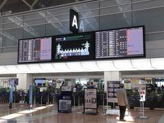 羽田空港 空いています