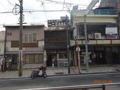 観光案内所の情報で、飯田は城下町ですので、昔から和菓子のお店が多くあり、お土産には良いのではと聞きましたので、そのうちの一軒に寄りました。
