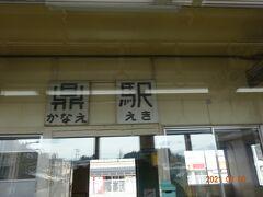 鼎(かなえ)駅