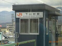 下山村駅ですが、ここは下山ダッシュで有名な駅です
