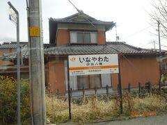 伊那八幡駅ですが、この辺りはまだ人家も多く点在しています