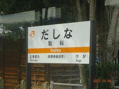 駄科(だしな)駅