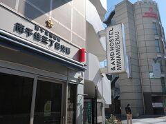 地図上、目的地への目印は交番だった。  ■エコノミ―クラスのHostel/ホテル 【&AND HOSTEL MINAMI SENJU】  外人客には、一般の東京のホテルは高すぎる。  外人仲間では、ラブホテルが安くて良いなんて、言ってたのを聞いた事有。