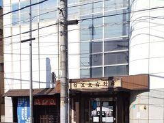 「日野交流館」13:23通過。 本陣の反対車線側(右側)にあります。