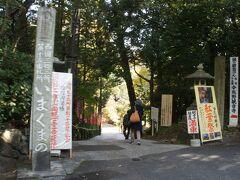 さらに進み、今熊野観音寺へ