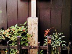 ほんの少し先にある民家の前に立つ「古高俊太郎邸跡」の標識と解説板。在京の尊攘志士を支援した枡屋の主人で池田屋事件と深い関わりのある人物である。