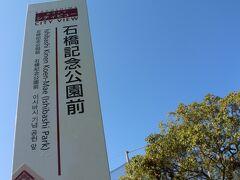 石橋記念公園というところです 荷物なかったら 最終日の観光も楽ですよ!
