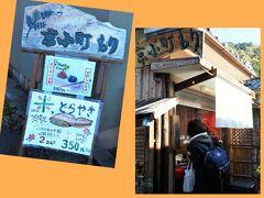毘沙門堂と山科駅の間にある小さな土産物店「京子町もり」。ちりめん山椒を買いたくて寄り道です。とても良い味付けで、山椒のみというのもあったので、じゃこと山椒を別々に購入。家で山椒の割合をカスタマイズして楽しみました (^^)