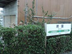 13:05 最初の停車駅、祇園(ぎおん)駅に停車。  なんだか、名前からして京都にありそうな駅ですね....