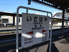 諫早に着きました。  最終的には長崎に行きますが、時間があるので島原の方も観光します。