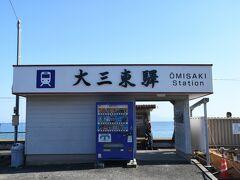 堤防道路をそのまま抜けて、島原半島へ入ってきました。  途中の島原鉄道 大三東(おおみさき)駅へ立ち寄ります。
