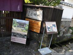 """島原は湧水で有名なので、前から気になっていた""""四明荘""""へ来ました。"""