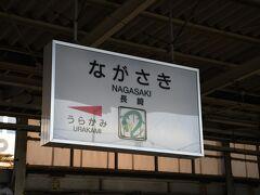 諫早からかもめの自由席で最終目的地の長崎までやってきました。