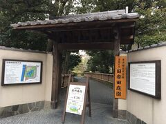 駅から5分ほど歩くと、旧安田庭園の立派な門構えが見えてきます。