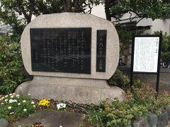 吉良邸のすぐ近くに、芥川龍之介の文学碑がありました。