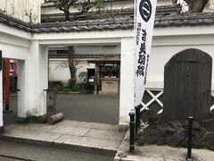 吉良上野介の屋敷跡。 ここで討ち入りがあったと思うと、しんみりした気持ちになります。