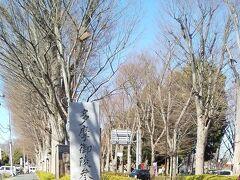 「甲州街道 多摩御陵参道入口」12:33通過。 この先900Mほどで多摩御陵があります。