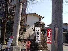 「八坂神社」9:48通過。 反対車線の右方向へ分岐している細い道が旧甲州街道です。