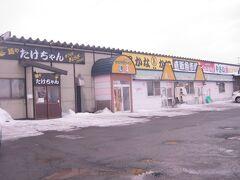 士別市街地から北剣淵駅に向かって国道40号線沿いを南下していく途中には、こんな市場もあります。隣はラーメン店ですね。