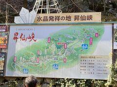 さぁいよいよ私のイメージの昇仙峡に向かいます。