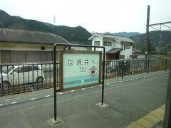 駅周辺には「澤乃井」の小澤酒造や、美術館などもあって、週末には賑やかになる場所。今はどうなのかな。
