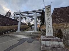 護国神社の鳥居を通って本丸へ。