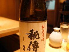夕食は「田心」へ。  日本酒にこだわったお店のようです。