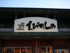 2日目の夕飯は岡山B級グルメえびめしを・・食べに えびめしや 万成店へ  以前行った 昼時は混んでいましたが日曜の夕飯とあって南家でゆっくりしているのか空いていました