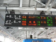 3日目は瀬戸大橋線で四国へ渡りました 行きはマリンライナーで坂出乗り換え 宇多津へ