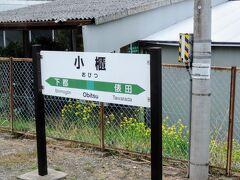 13:37 @小櫃駅(千葉県君津市)  割と難読駅名の小櫃駅。「おびつ」と読みます。 久留里線は、この先小櫃川に沿って終点の上総亀山を目指します。