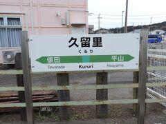 13:46 @久留里駅(千葉県君津市)  久留里線の名前の由来でもある主要駅久留里駅に到着。駅員配置駅で、当駅始発・終着の列車が多いです。