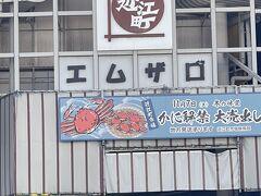 この日は夫が合流。  近江町市場へ向かいます。
