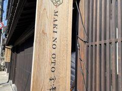 薪の音金沢に併設するレストラン和今にお邪魔します。
