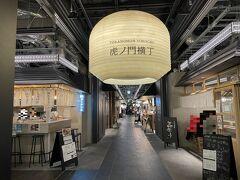 東京・港区『TORANOMON HILLS BUSINESS TOWER』3F  商業施設『虎ノ門ヒルズ ビジネスタワー』の「虎ノ門横丁」の写真。  横丁の入り口で検温&除菌があります。 緊急事態宣言中なので、ラストオーダーが終わっていたり そろそろ閉店時間のお店もあります。 何か食べないと・・・どこでもいいから開いているお店を探します。