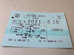 岡山駅のみどりの窓口で、e5489で岡山まで来た予約メールの確認を受けて、 今回活躍してもらう、「せとうち岡山・香川パス」を購入。 2人以上のほぼ同じ内容の切符はe5489で購入できるのに、 一人でも使えるこの切符は岡山駅でしか購入できず、 少し不便、かつ乗り継ぎが18分しかなかったので、ヒヤヒヤでした。