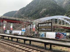祖谷のかずら橋最寄駅の大歩危駅へ。 すごくいい場所!