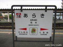 久留米駅で、再び在来線に乗り換え、荒木駅に到着! お宿の送迎車で、「ふかほり邸」へと向かいます。