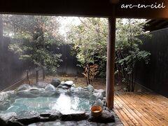 では、早速湯浴みします! 露天風呂の横に、広いテラスがあり、デッキチェアがあってもいいかなぁ。