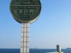 09:50  本土最西端の「波戸岬」着