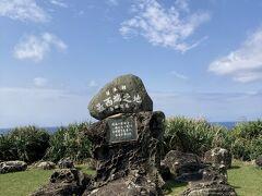 最西端の石碑。